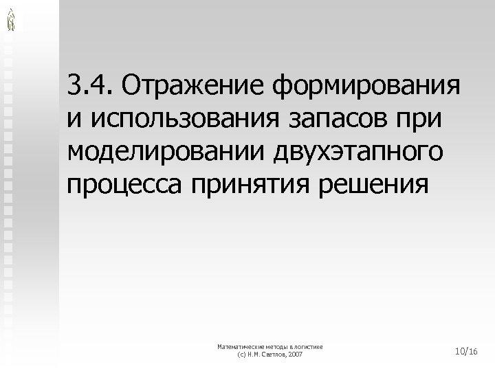 3. 4. Отражение формирования и использования запасов при моделировании двухэтапного процесса принятия решения Математические