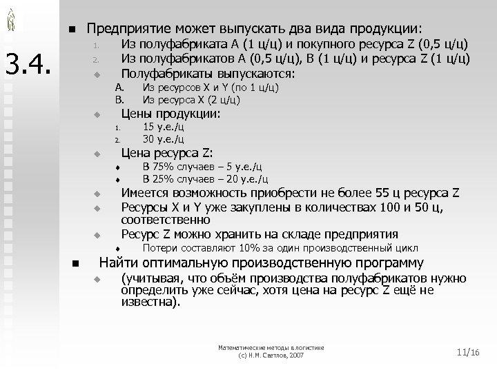 n Предприятие может выпускать два вида продукции: Из полуфабриката A (1 ц/ц) и покупного