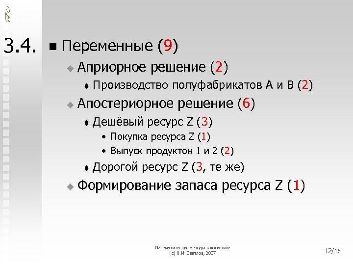 3. 4. n Переменные (9) u Априорное решение (2) t u Производство полуфабрикатов A