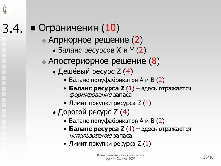 3. 4. n Ограничения (10) u Априорное решение (2) t u Баланс ресурсов X