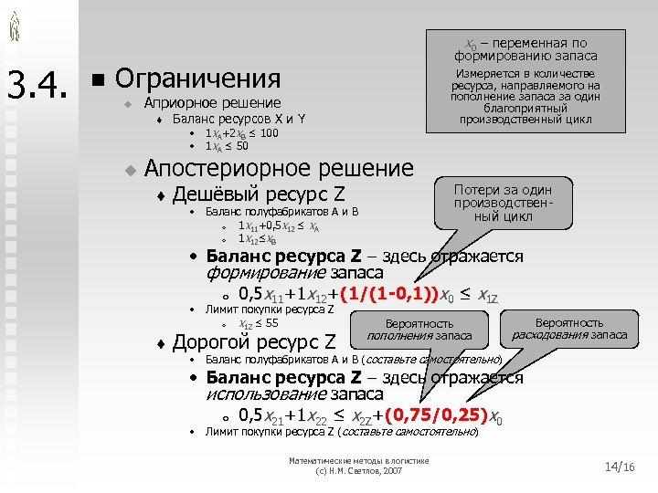 3. 4. n x 0 – переменная по формированию запаса Ограничения u Априорное решение