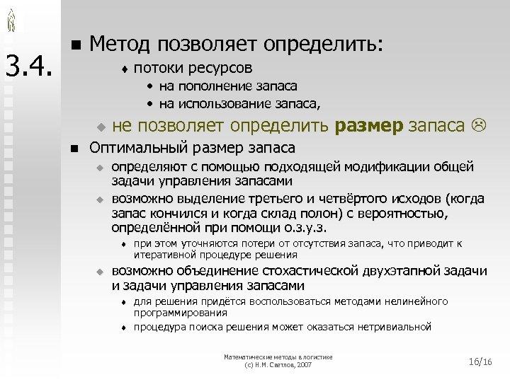 3. 4. n Метод позволяет определить: t потоки ресурсов • на пополнение запаса •