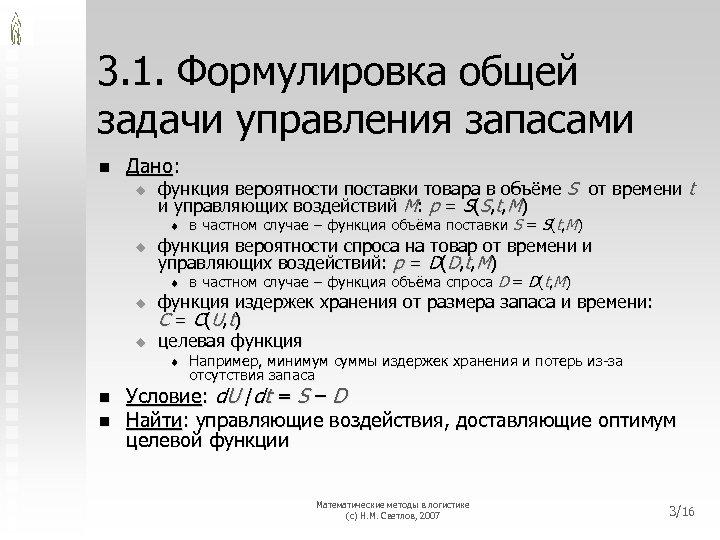 3. 1. Формулировка общей задачи управления запасами n Дано: u функция вероятности поставки товара