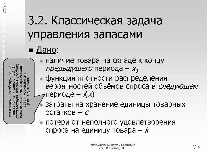 3. 2. Классическая задача управления запасами Если заявки на обслуживание независимы и редки, то