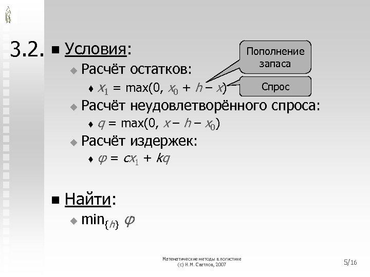 3. 2. n Условия: Пополнение запаса Расчёт остатков: Спрос t x 1 = max(0,