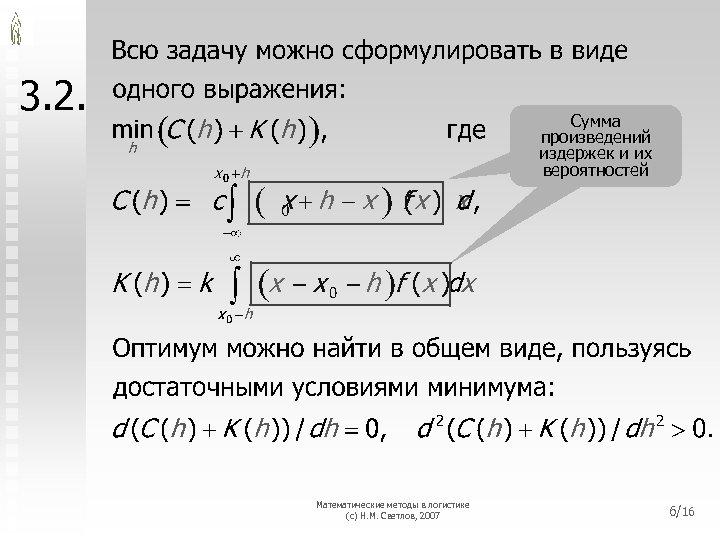 3. 2. Сумма произведений издержек и их вероятностей Математические методы в логистике (с) Н.