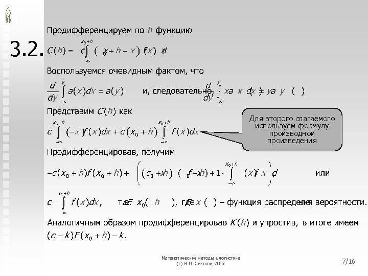 3. 2. Для второго слагаемого используем формулу производной произведения Математические методы в логистике (с)