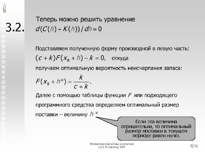 3. 2. Если эта величина отрицательна, то оптимальный размер поставки в текущем периоде равен