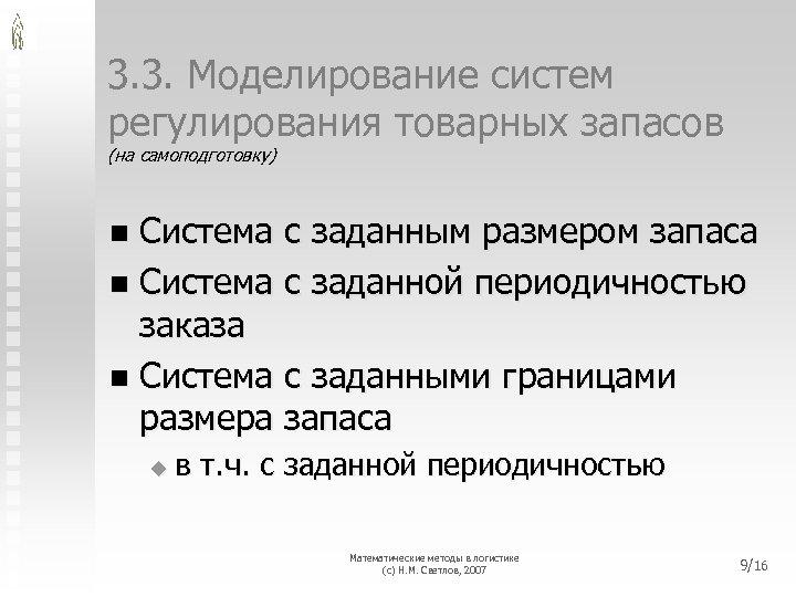 3. 3. Моделирование систем регулирования товарных запасов (на самоподготовку) Система с заданным размером запаса