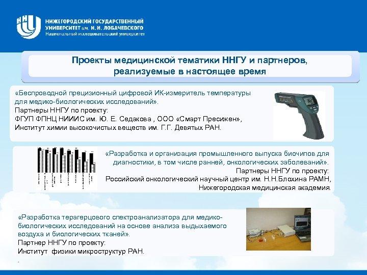 Проекты медицинской тематики ННГУ и партнеров, реализуемые в настоящее время «Беспроводной прецизионный цифровой ИК-измеритель