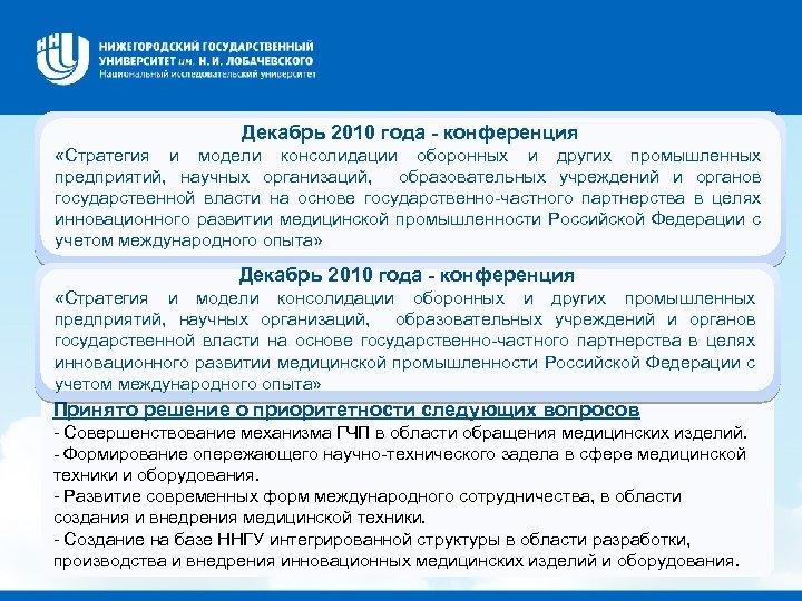 Декабрь 2010 года - конференция «Стратегия и модели консолидации оборонных и других промышленных предприятий,