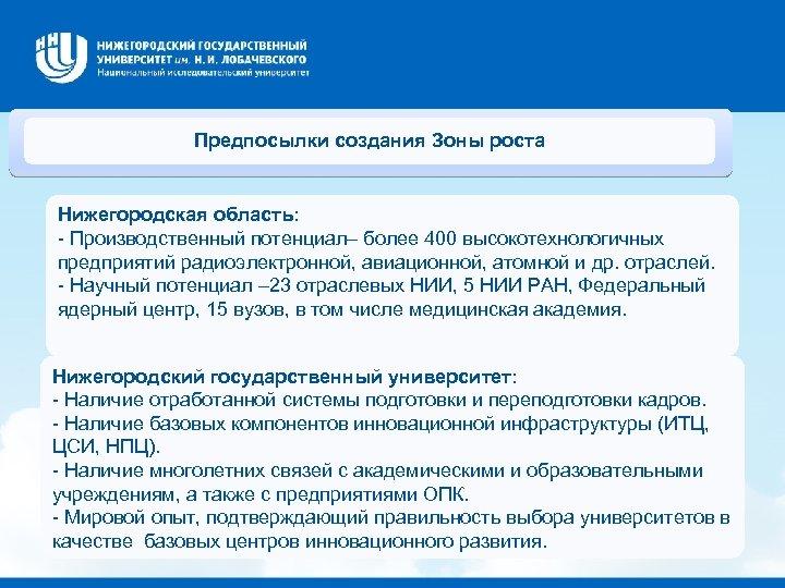 Предпосылки создания Зоны роста Нижегородская область: - Производственный потенциал– более 400 высокотехнологичных предприятий радиоэлектронной,