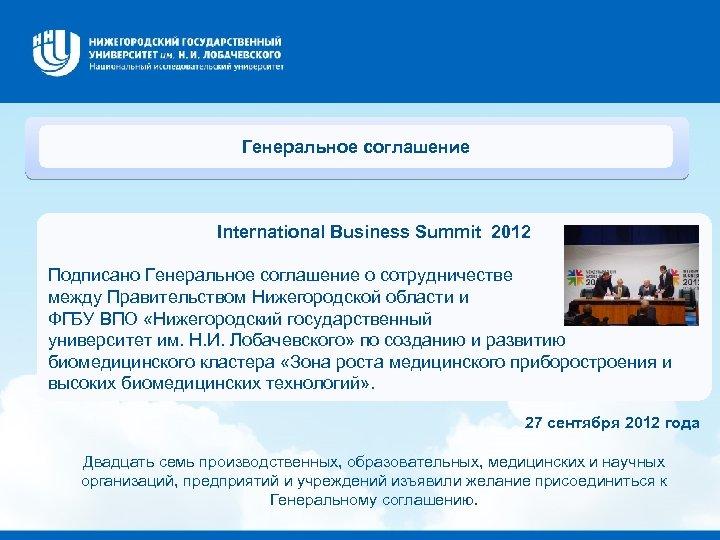 Генеральное соглашение International Business Summit 2012 Подписано Генеральное соглашение о сотрудничестве между Правительством Нижегородской
