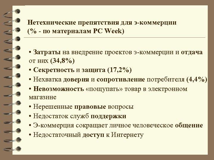 Нетехнические препятствия для э-коммерции (% - по материалам PC Week) • Затраты на внедрение