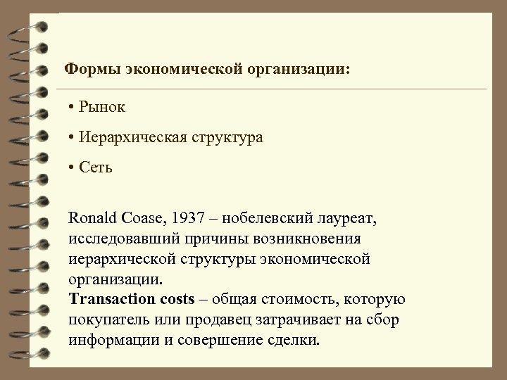 Формы экономической организации: • Рынок • Иерархическая структура • Сеть Ronald Coase, 1937 –