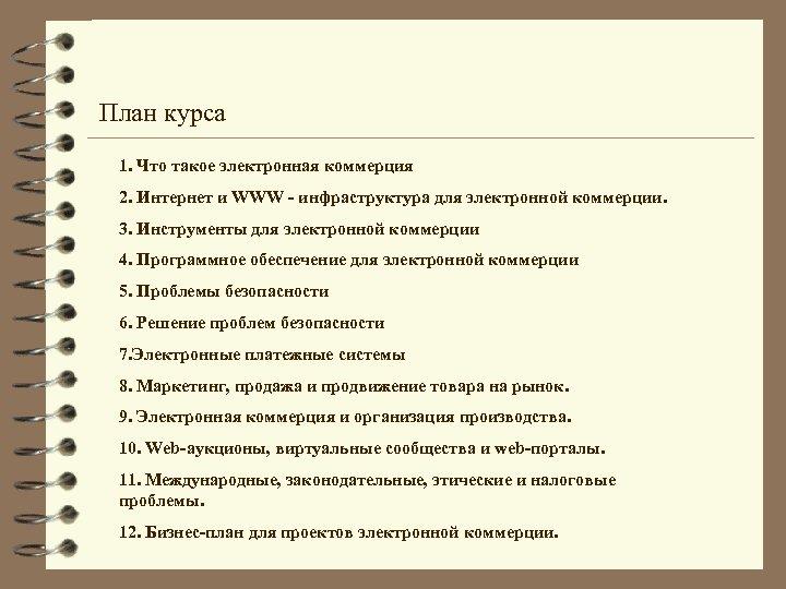План курса 1. Что такое электронная коммерция 2. Интернет и WWW - инфраструктура для