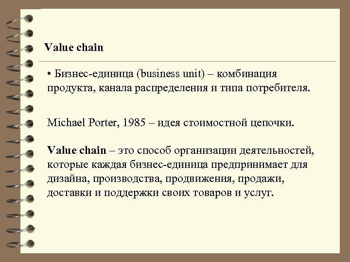 Value chain • Бизнес-единица (business unit) – комбинация продукта, канала распределения и типа потребителя.