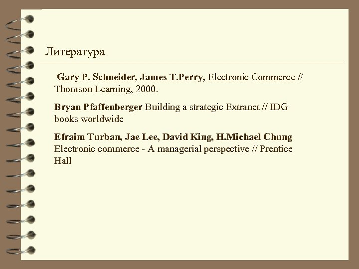 Литература Gary P. Schneider, James T. Perry, Electronic Commerce // Thomson Learning, 2000. Bryan