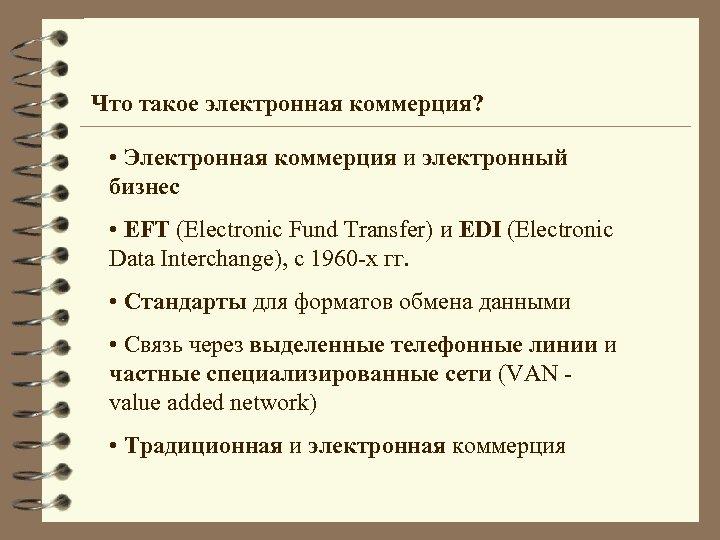 Что такое электронная коммерция? • Электронная коммерция и электронный бизнес • EFT (Electronic Fund