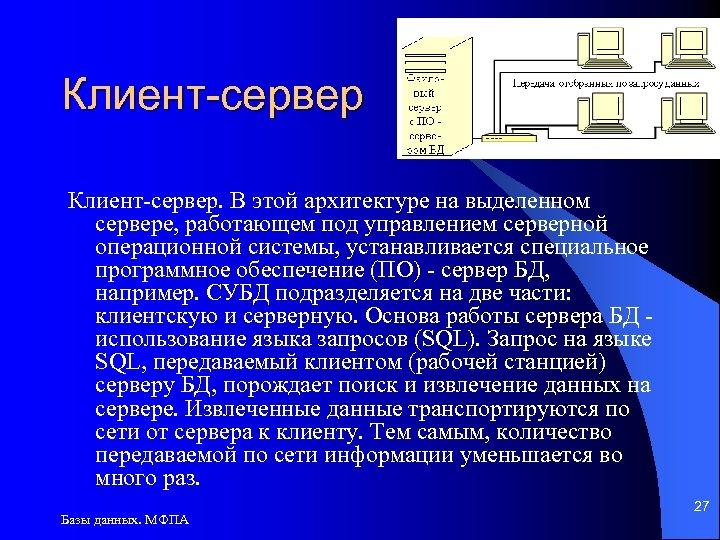 Клиент-сервер. В этой архитектуре на выделенном сервере, работающем под управлением серверной операционной системы, устанавливается