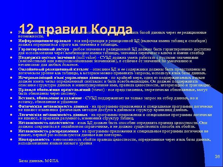 l l l l 12 правил Кодда Реляционная СУБД должна быть способна полностью управлять