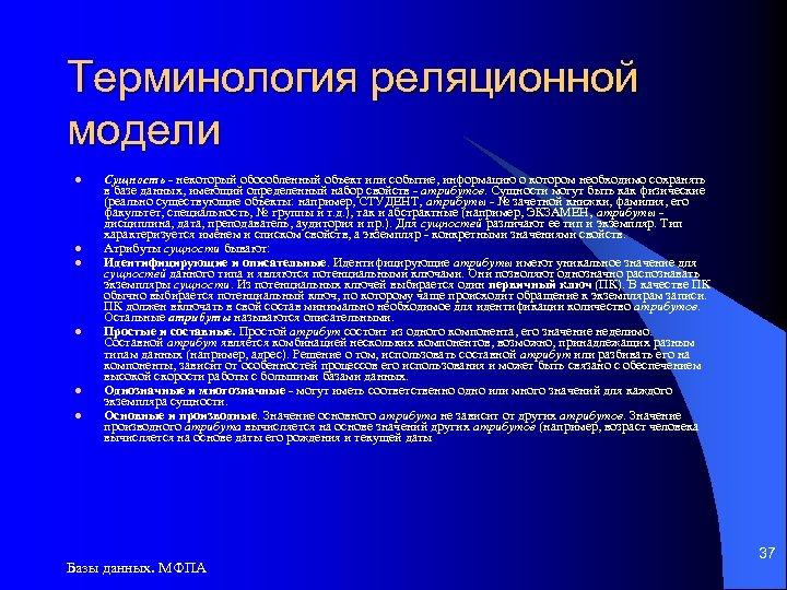Терминология реляционной модели l l l Сущность - некоторый обособленный объект или событие, информацию