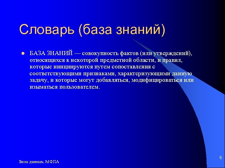 Словарь (база знаний) l БАЗА ЗНАНИЙ — совокупность фактов (или утверждений), относящихся к некоторой