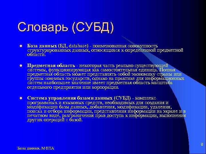 Словарь (СУБД) l База данных (БД, database) - поименованная совокупность структурированных данных, относящихся к