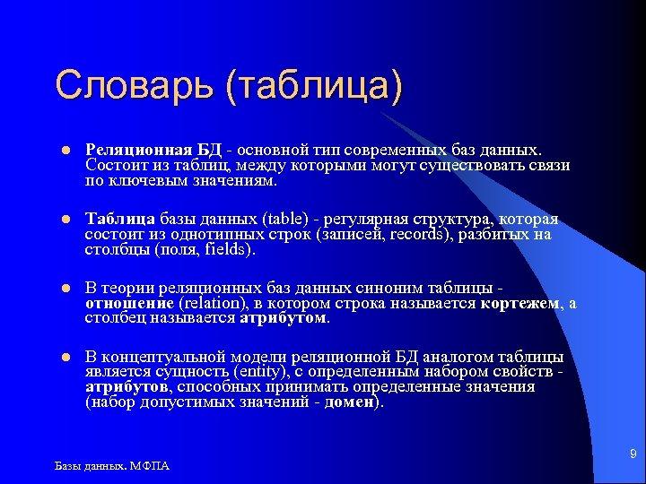 Словарь (таблица) l Реляционная БД - основной тип современных баз данных. Состоит из таблиц,