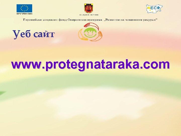 Уеб сайт www. protegnataraka. com
