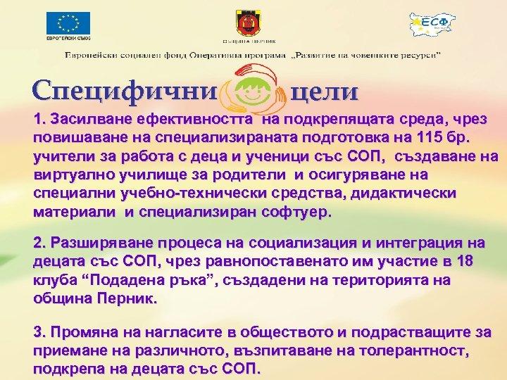 Специфични цели 1. Засилване ефективността на подкрепящата среда, чрез повишаване на специализираната подготовка на
