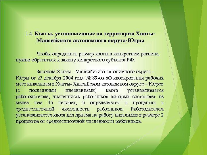1. 4. Квоты, установленные на территории Ханты- Мансийского автономного округа-Югры Чтобы определить размер квоты