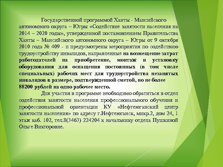 Государственной программой Ханты - Мансийского автономного округа – Югры «Содействие занятости населения на 2014