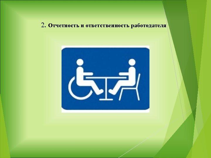 2. Отчетность и ответственность работодателя