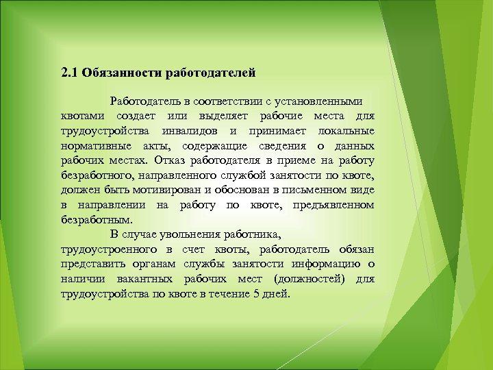 2. 1 Обязанности работодателей Работодатель в соответствии с установленными квотами создает или выделяет рабочие