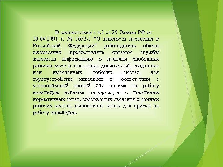 В соответствии с ч. 3 ст. 25 Закона РФ от 19. 04. 1991 г.