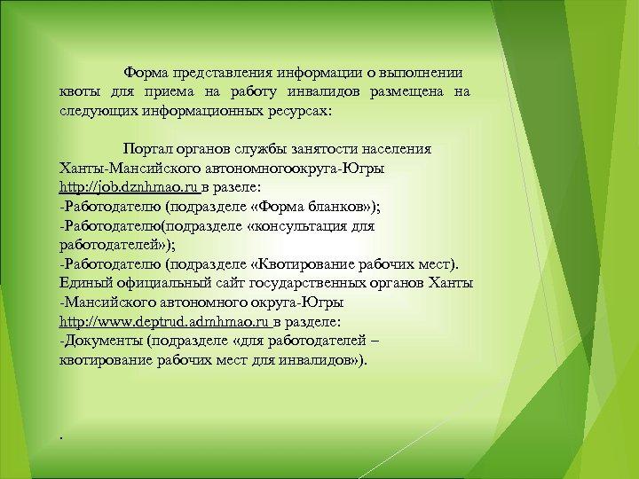 Форма представления информации о выполнении квоты для приема на работу инвалидов размещена на следующих