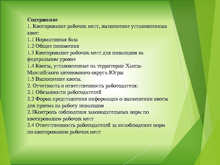 Содержание 1. Квотирование рабочих мест, выполнение установленных квот: 1. 1 Нормативная база 1. 2