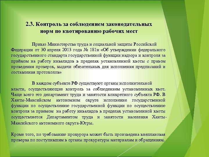 2. 3. Контроль за соблюдением законодательных норм по квотированию рабочих мест Приказ Министерства труда