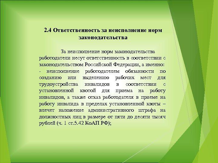 2. 4 Ответственность за неисполнение норм законодательства За неисполнение норм законодательства работодатели несут ответственность