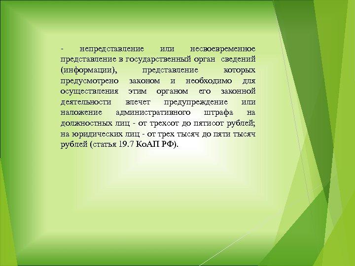 непредставление или несвоевременное представление в государственный орган сведений (информации), представление которых предусмотрено законом и