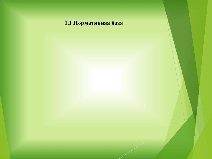 1. 1 Нормативная база