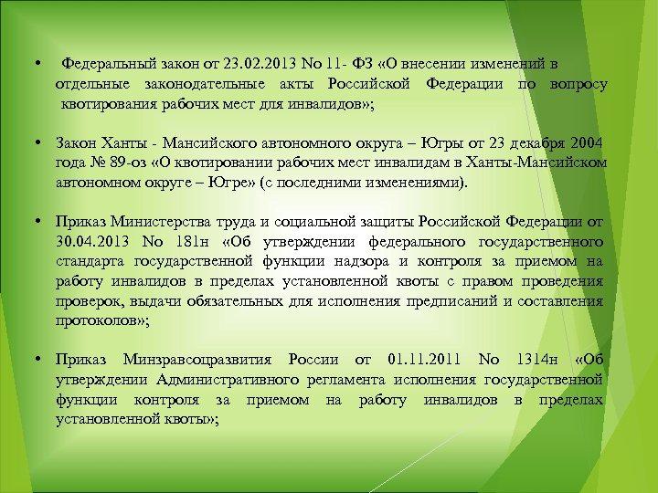 • Федеральный закон от 23. 02. 2013 No 11 - ФЗ «О внесении