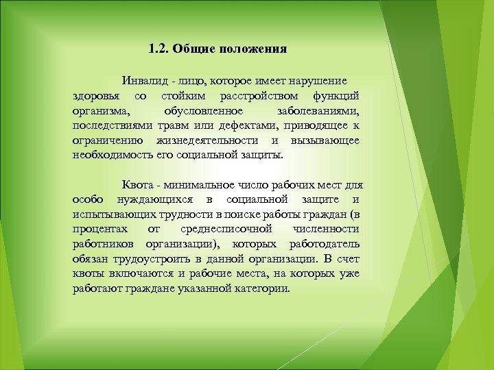1. 2. Общие положения Инвалид - лицо, которое имеет нарушение здоровья со стойким расстройством