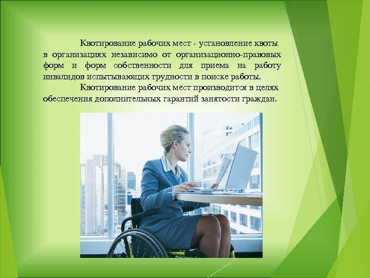 Квотирование рабочих мест - установление квоты в организациях независимо от организационно-правовых форм и форм