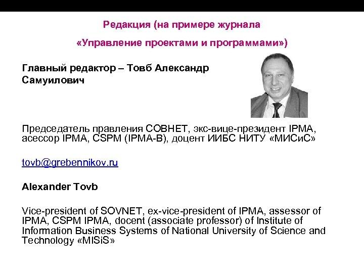 Редакция (на примере журнала «Управление проектами и программами» ) Главный редактор – Товб Александр