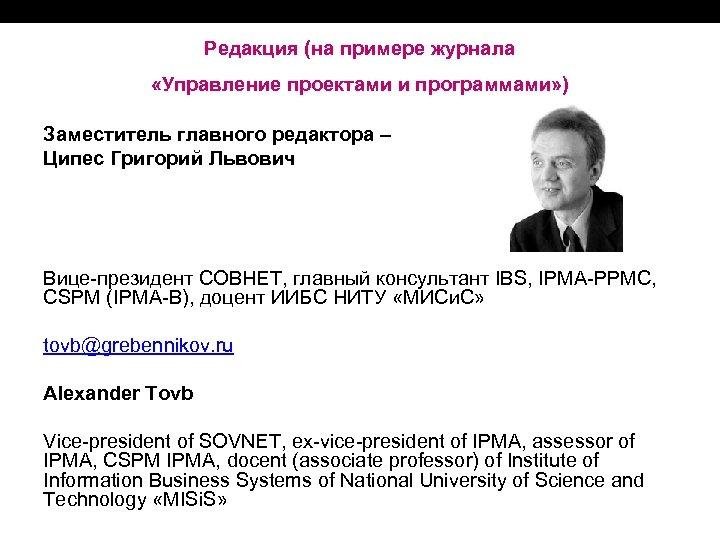 Редакция (на примере журнала «Управление проектами и программами» ) Заместитель главного редактора – Ципес