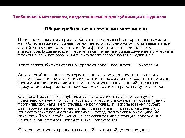 Требования к материалам, предоставляемым для публикации в журналах Общие требования к авторским материалам Предоставляемые