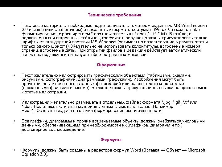 Технические требования • Текстовые материалы необходимо подготавливать в текстовом редакторе MS Word версии 6.