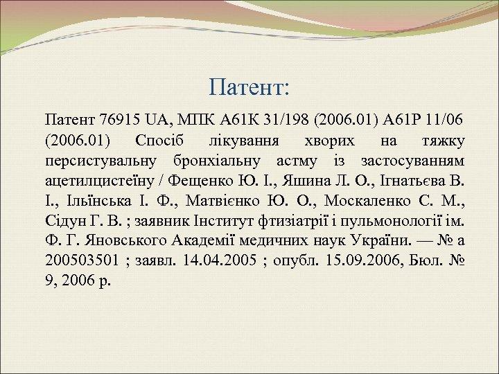 Патент: Патент 76915 UA, МПК А 61 К 31/198 (2006. 01) А 61 Р